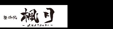 安佐南区「整体院 楓月-Akatsuki-」 ロゴ