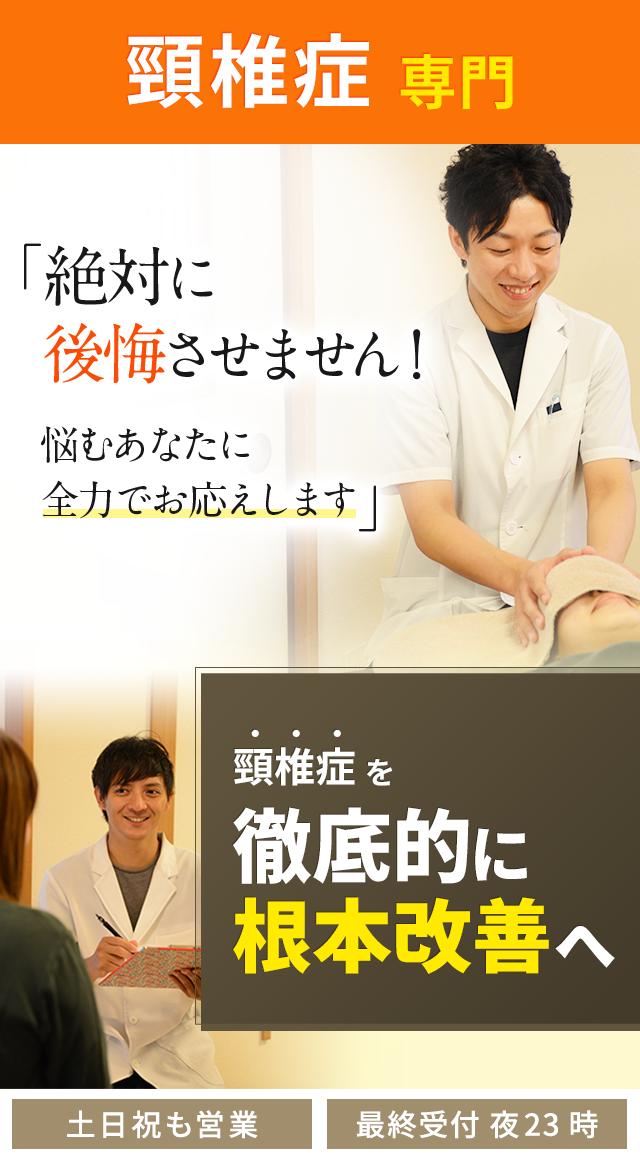頚椎症専門